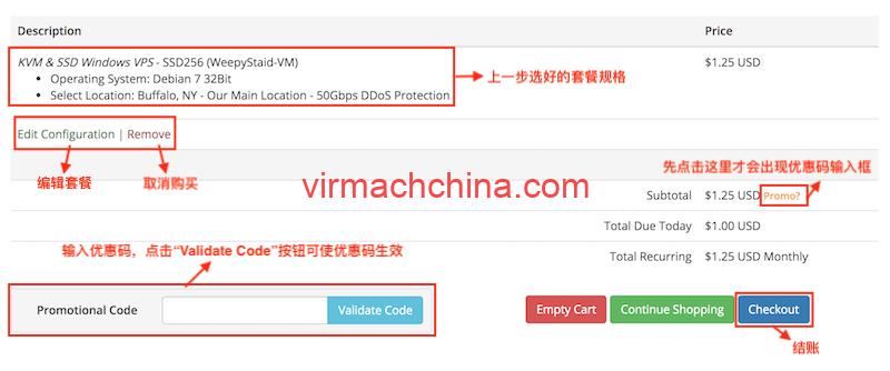 virmach注册教程4